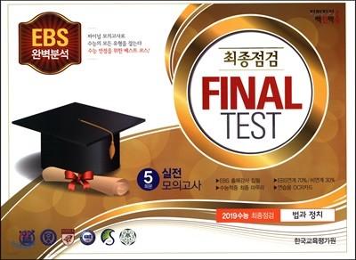 EBS완벽분석 최종점검 FINAL TEST 법과 정치