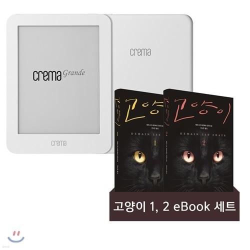 예스24 크레마 그랑데 (crema grande) : 화이트 + 고양이 1, 2 eBook 세트