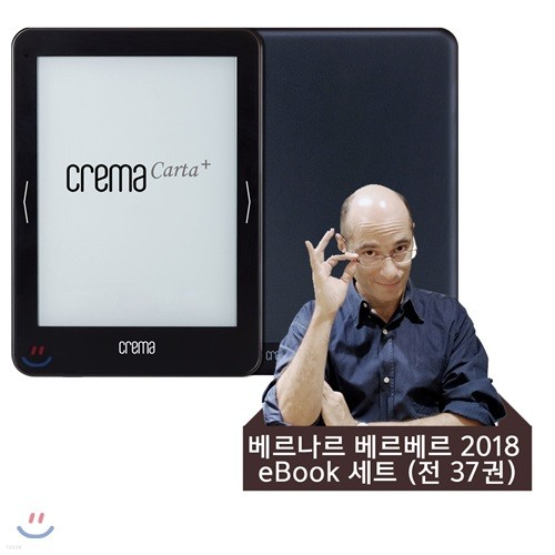 예스24 크레마 카르타 플러스(crema carta+) + 베르나르 베르베르 2018 eBook 세트 (전 37권)