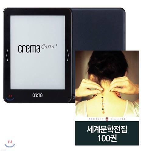 예스24 크레마 카르타 플러스(crema carta+) + 펭귄클래식 베스트 100 eBook 세트