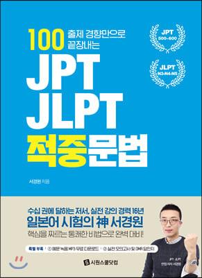 JPT · JLPT 적중문법