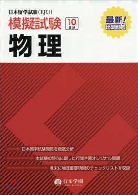日本留學試驗(EJU)模擬試驗 物理