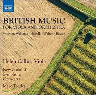 Helen Callus 비올라와 오케스트라를 위한 영국 작품집 (British Music for Viola and Orchestra)