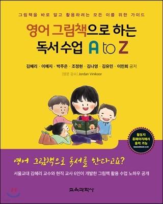 영어 그림책으로 하는 독서 수업 A to Z