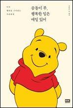 [대여] 곰돌이 푸, 행복한 일은 매일 있어