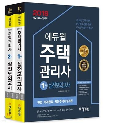 2018 에듀윌 주택관리사 1,2차 실전모의고사 세트