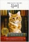듀이 - 세계를 감동시킨 도서관 고양이, 원제 Dewey
