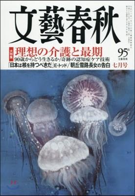 文藝春秋 2018年7月號