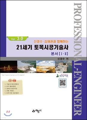21C 토목시공기술사 본서 1·2 ver.3.0