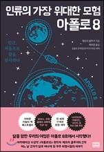 인류의 가장 위대한 모험: 아폴로 8