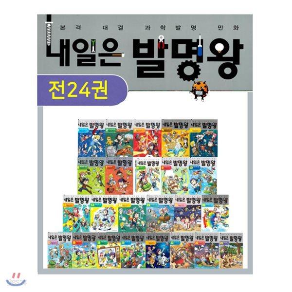 문화상품권5천원증정/내일은 발명왕 1-24권 세트 (전 24권)