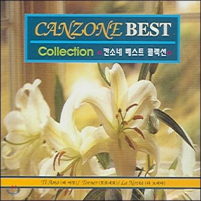 칸초네 베스트 콜렉션 (Canzone Best Collection)