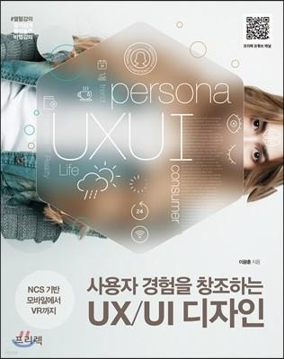 사용자 경험을 창조하는 UX/UI 디자인