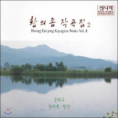 황의종 - 작곡집 2집