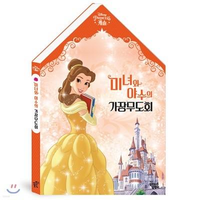 디즈니 프린세스 캐슬 미녀와 야수의 가장무도회