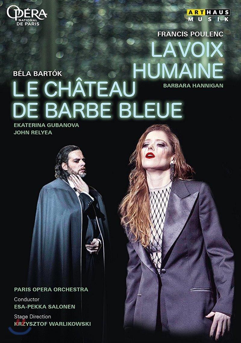 Barbara Hannigan / Esa-Pekka Salonen 풀랑크: 인간의 목소리 / 바르톡: 푸른 수염의 성 (Poulenc: La Voix Humaine) [DVD]