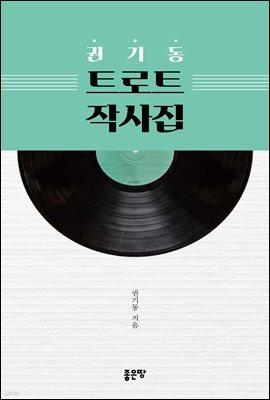 권기동 트로트 작사집