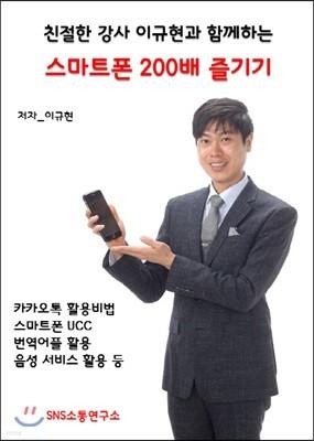 친절한 스마트폰 강사 이규현과 함께하는 스마트폰 200배 즐기기