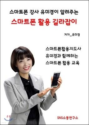 스마트폰 강사 유미경이 알려주는 스마트폰 활용 길라잡이