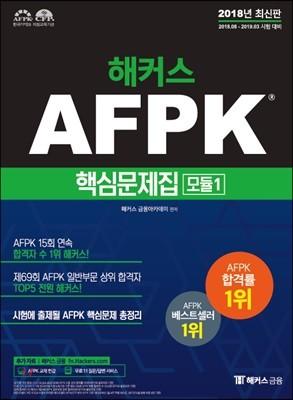 2018 해커스 AFPK 핵심문제집 모듈 1