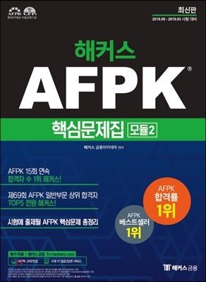 2018 해커스 AFPK 핵심문제집 모듈 2