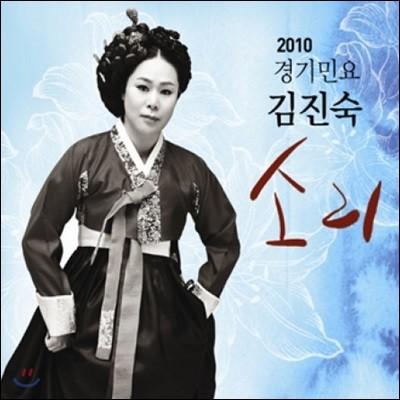 김진숙 - 소리 (경기민요)