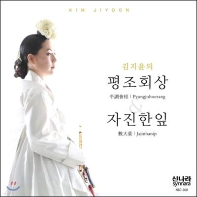 김지윤 - 평조회상 자진한잎