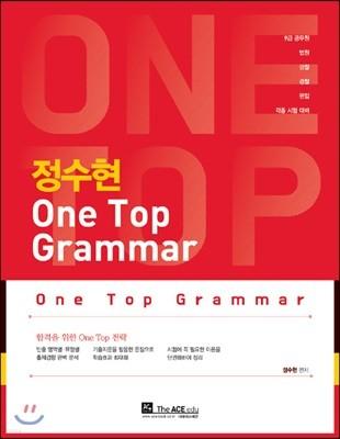 정수현 One Top Grammar