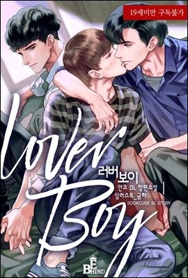 [BL] 러버 보이 (Lover boy) 1