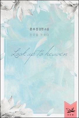 [세트] 천국을 엿보다 (개정판) (총2권/완결)