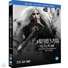 [슈퍼특가] 백발마녀전 (BD+DVD) : 블루레이