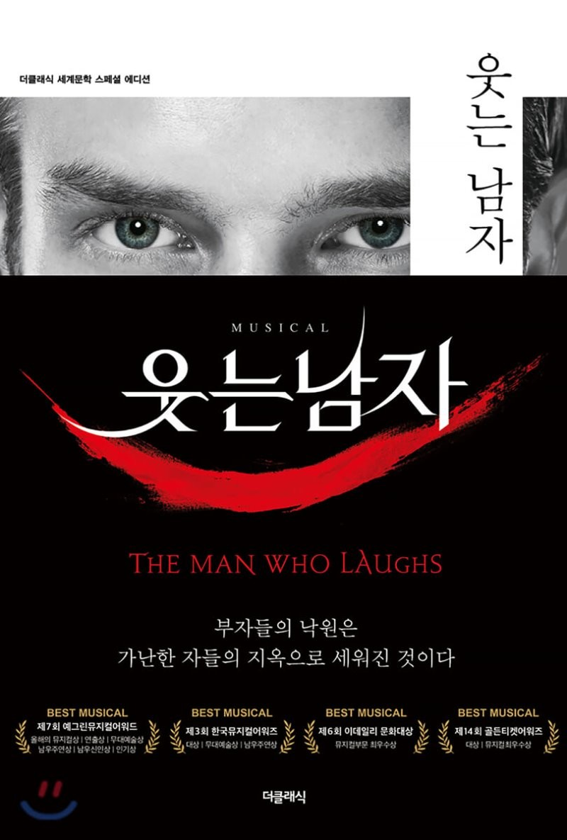 웃는 남자 1~3권 합본