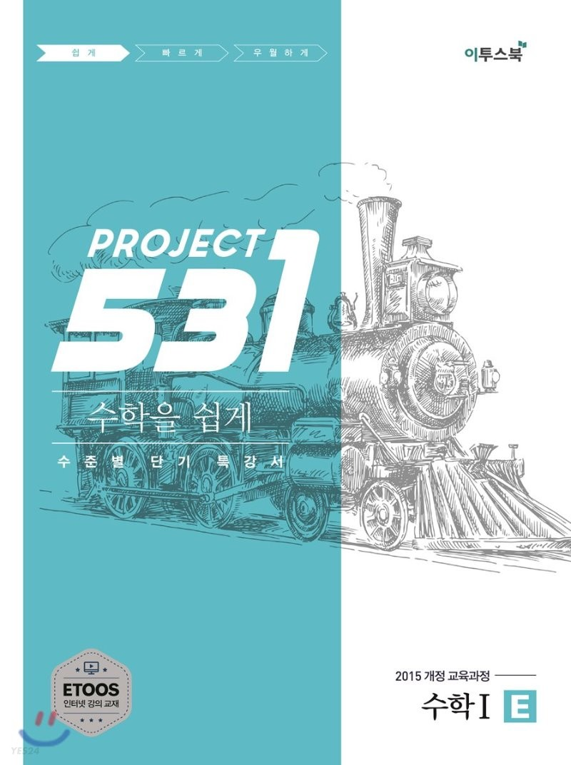 531 프로젝트 PROJECT 수학 1 쉽게 E (2021년용)