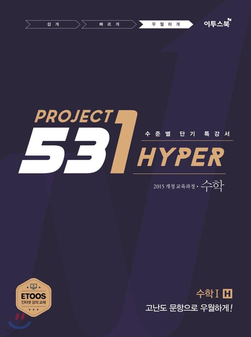 531 프로젝트 PROJECT 수학 1 우월하게 H (2021년용)