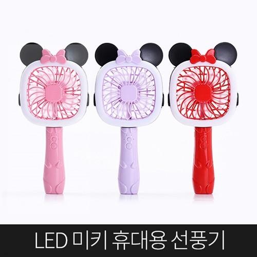 LED 미키 휴대용 선풍기 핸디 선풍기 탁상용 선...