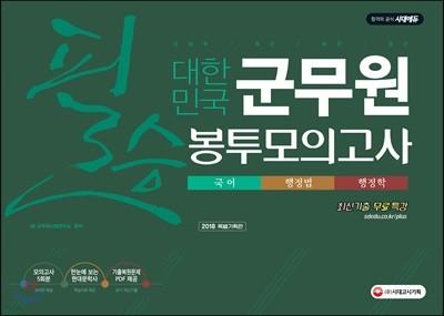 2018 대한민국 군무원 필승 봉투모의고사 국어·행정법·행정학