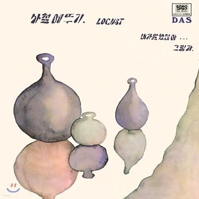 로커스트 (사철메뚜기) - 내가 말했잖아 (ver. 1: Original Track Order Edition) [컬러 LP 한정반]