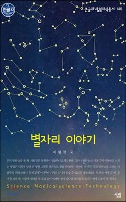 별자리 이야기 큰글씨책