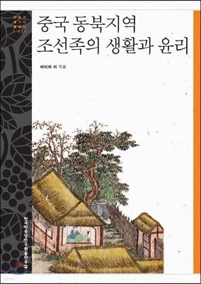 중국 동북지역 조선족의 생활과 윤리
