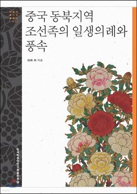 중국 동북지역 조선족의 일생의례와 풍속