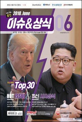 2018 최신 이슈&상식 6월호
