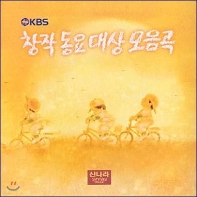 창작동요 대상 모음곡 KBS - 1집