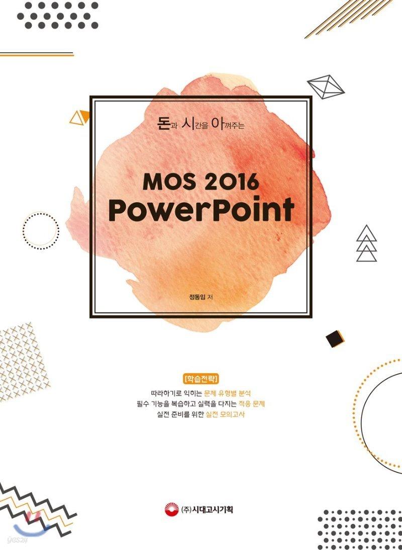 돈과 시간을 아껴주는 MOS 2016 PowerPoint