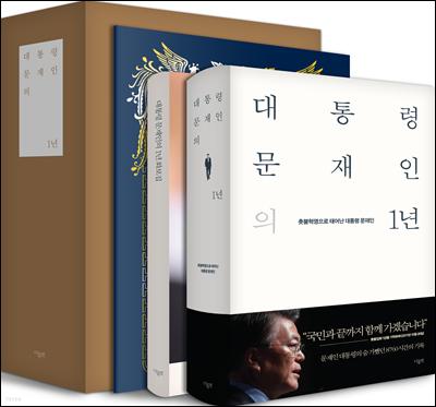 [세트] 대통령 문재인의 1년 (본편+화보집)