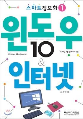스마트정보화1 윈도우10&인터넷