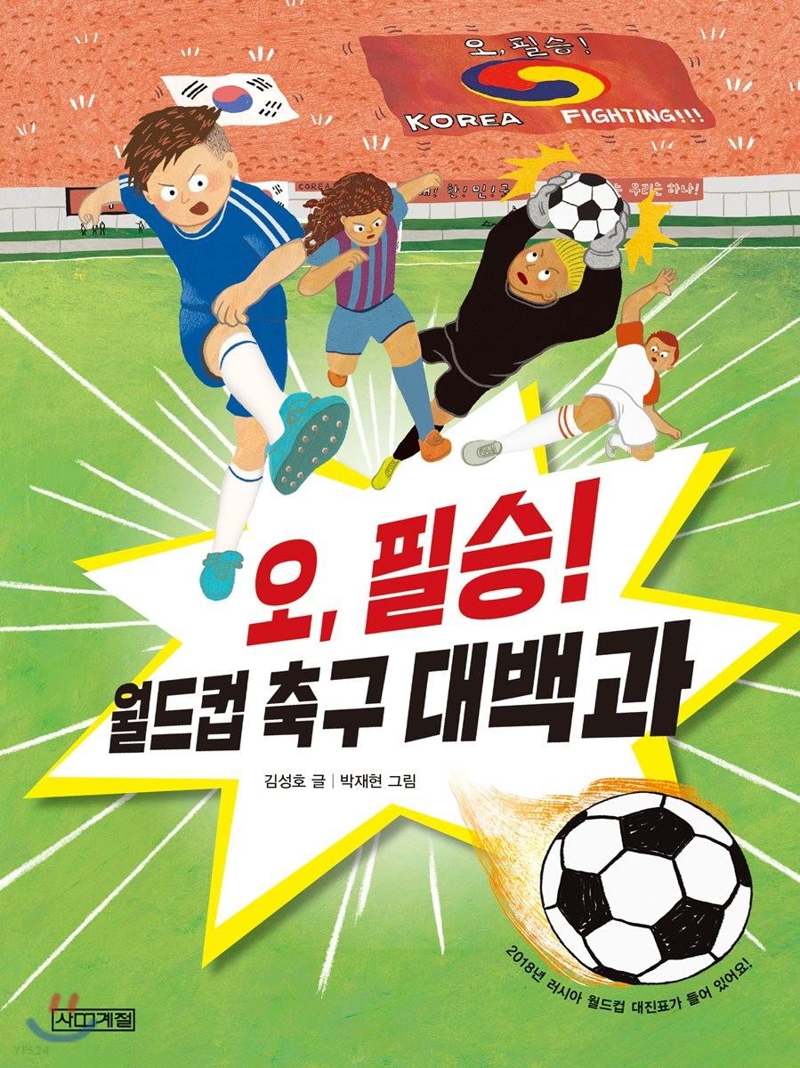 오 필승! 월드컵 축구 대백과