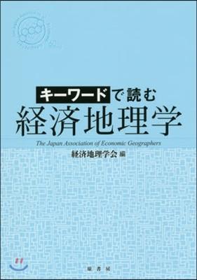 キ-ワ-ドで讀む經濟地理學