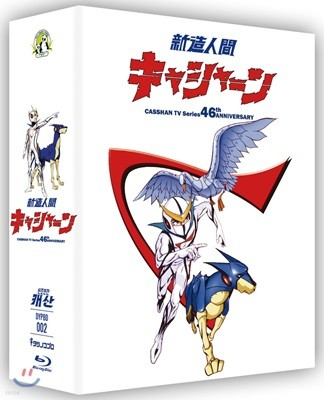 신조인간 캐산 TV 시리즈 (초회 한정판 3Disc 신조인간 캐산 TV시리즈 탄생 46주년 기념 CASSHAN TV Series 46th Anniversary) : 블루레이