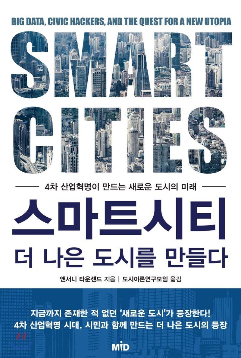 스마트시티, 더 나은 도시를 만들다