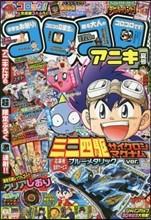 コロコロコミック增刊 2018年6月號